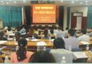名师荟萃,科研兴校——蓬勃开展的教育教学研究活动