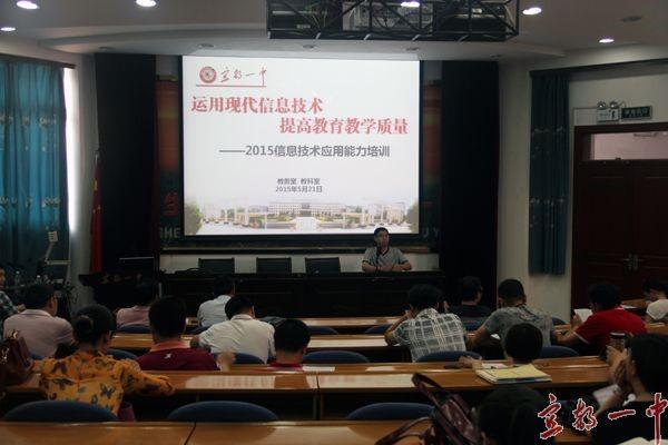 信息技术培训大会1.jpg