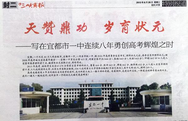 三峡商报:宜都一中:天赞鼎功 岁育状元