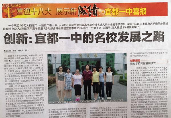 三峡晚报:创新:宜都一中的名校发展之路