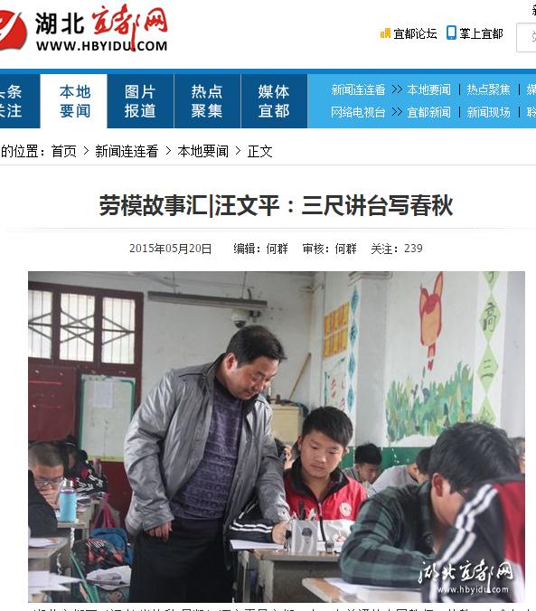 湖北宜都网:劳模故事汇|汪文平:三尺讲台写春秋