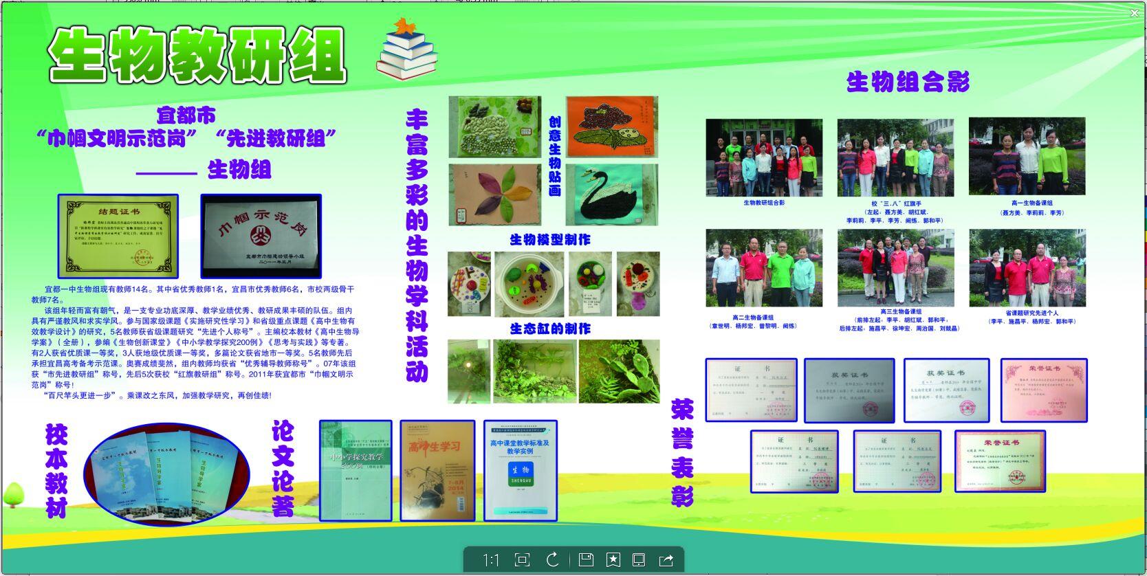 2015年生物组展板