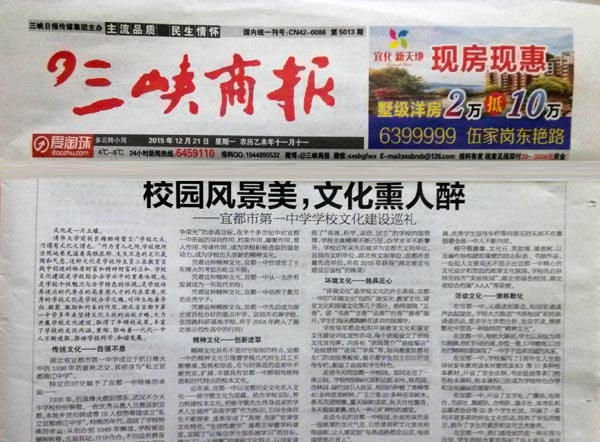 三峡商报:校园风景美,文化熏人醉——宜都一中学校文化建设巡礼