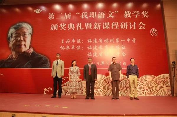 """我校杨邦俊老师喜获全国第二届""""我即语文""""教学奖"""