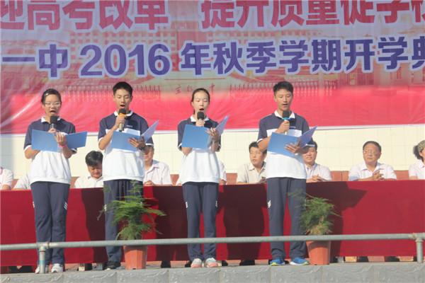 20160901我校举行新学年开学典礼6.jpg