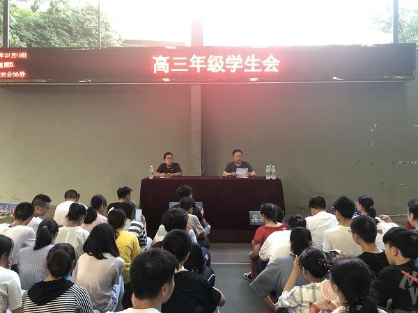 【2020届高三年级】高三年级召开学生大会