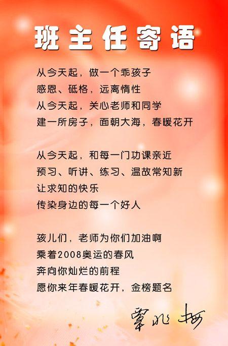 2网上摘录 班主任给学生的新年寄语 - 寒冬折桂20071007 - 寒冬折桂的