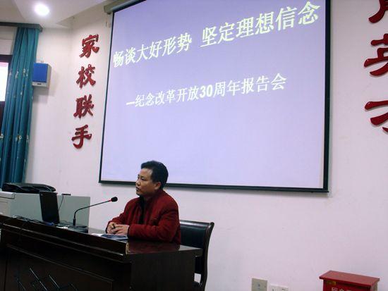 理想信念 纪念改革开放30年报告会