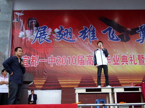 宜都一中隆重举行2010届高三毕业典礼暨王国权大型励志演讲会图片
