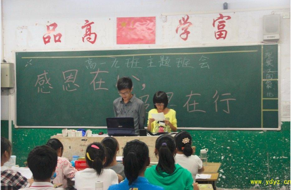 尊师重教主题班会黑板设计图展示